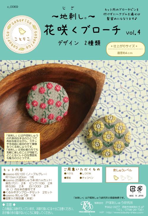 地刺し 花咲くブローチ vol.4 【キット商品】