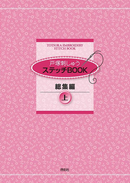 ステッチBOOK総集編【上】