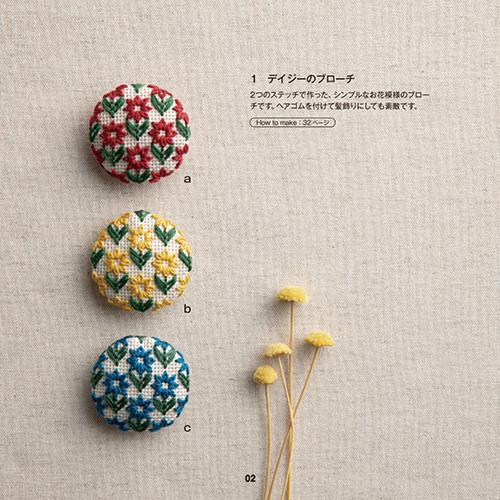 戸塚刺しゅう伝統のカウントステッチ  地刺(じざ)しの連続模様2
