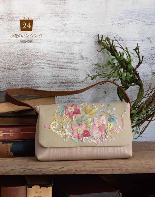 フランス刺繍と図案156集 バッグ特集2