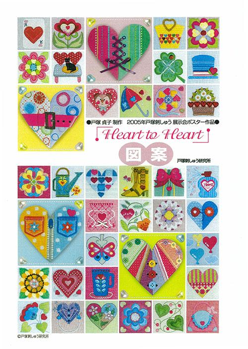 2005年戸塚刺しゅう展示会ポスター作品 Heart to Heart 図案