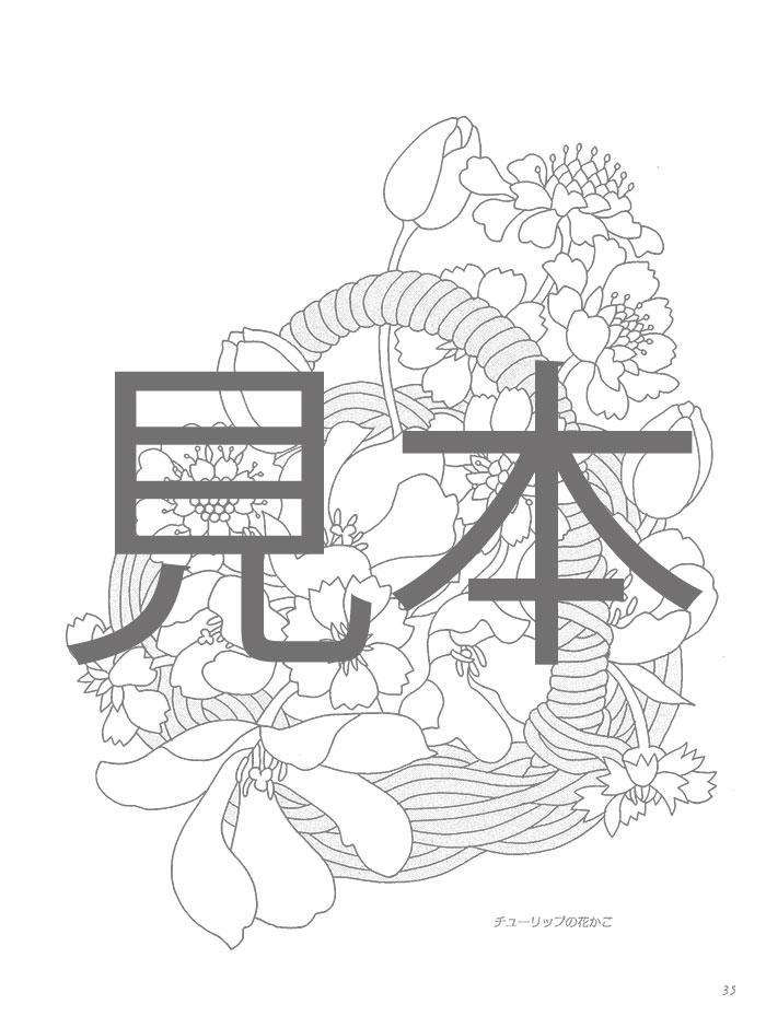 【新装版】 刺しゅうのための図案集 花のパターン�
