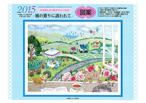 2015年戸塚刺しゅう展示会ポスター作品「風の薫りに誘われて」 図案