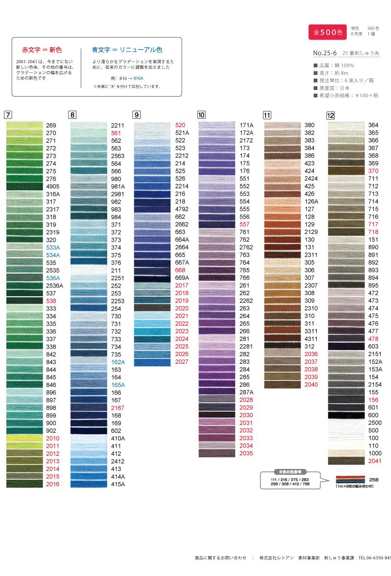 コスモ25番刺しゅう糸全500色 / 2151-1000