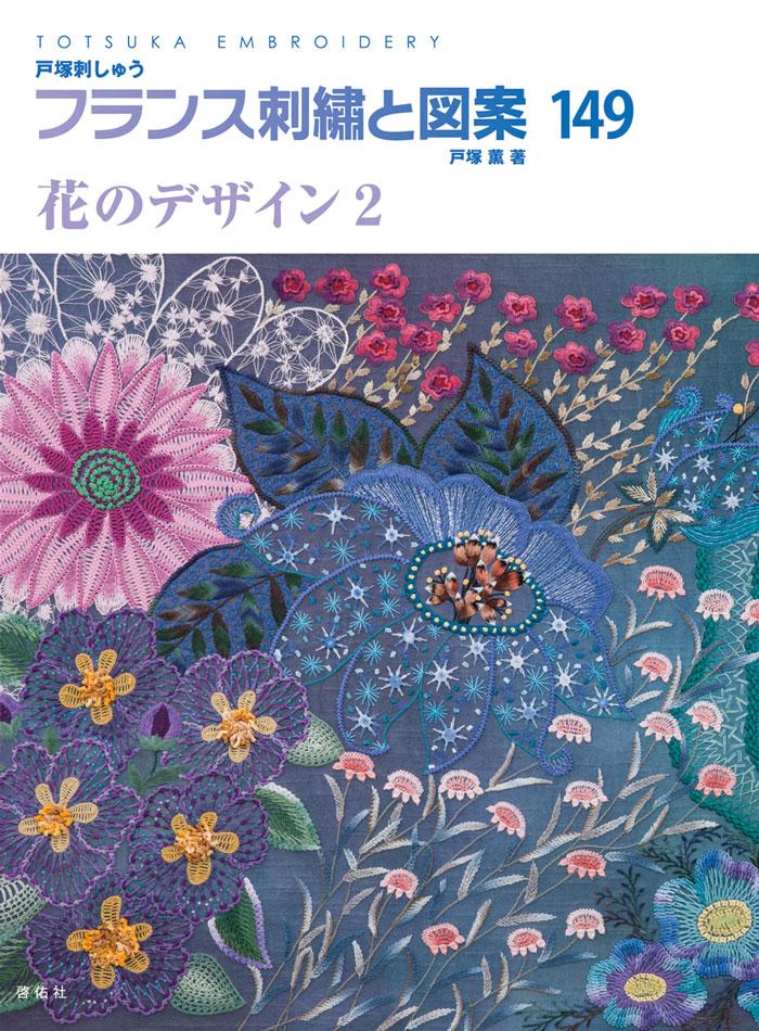 フランス刺繍と図案149  花のデザイン2