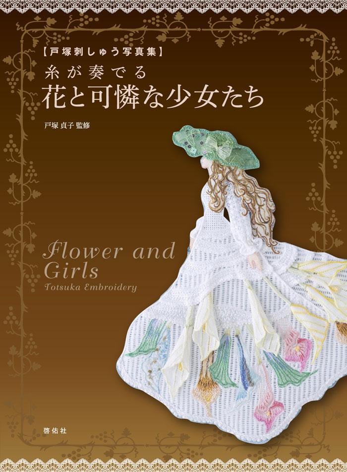 戸塚刺しゅう写真集 糸が奏でる 花と可憐な少女たち