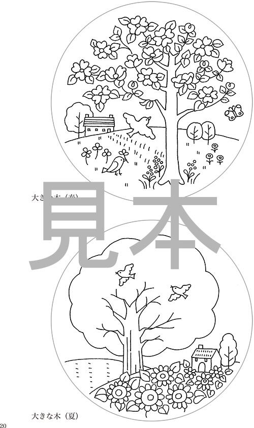 刺しゅうのための図案集 バリエーション図案�