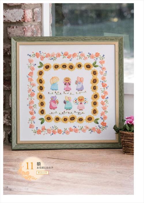 フランス刺繍と図案151集 メルヘン 花とかわいい仲間たち