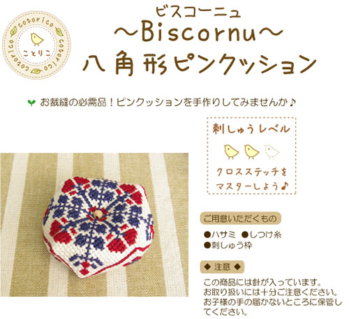 八角形ピンクッション 【キット商品】
