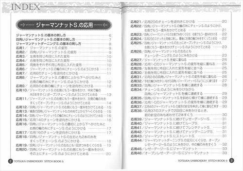 ステッチBOOK 6 応用編 / ジャーマンナットS・ケーブルSの応用
