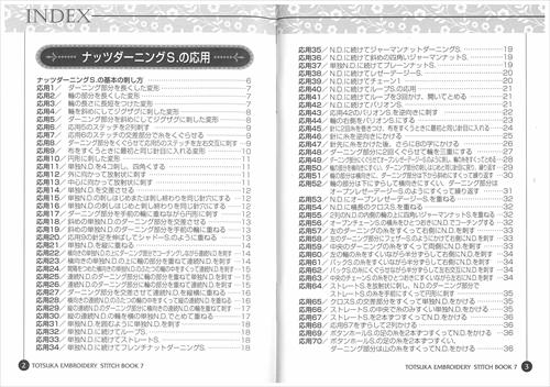ステッチBOOK 7 応用編 / ナッツダーニングS・サーフェイスSの応用