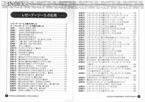 ステッチBOOK 8 応用編 / レゼーデージーSの応用