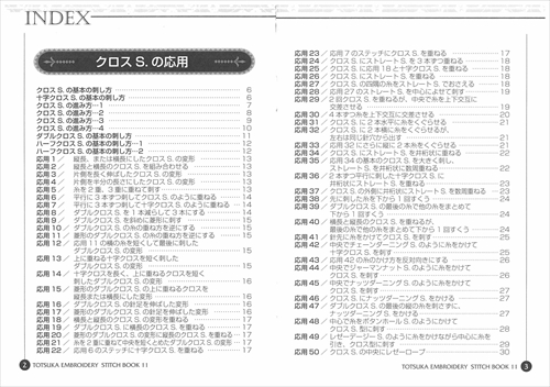ステッチBOOK 11 応用編 / クロスS・バリオンSの応用