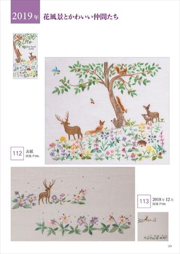戸塚刺しゅう図案集 めぐる季節に思いをよせて2