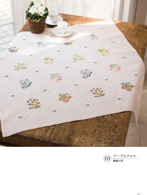 フランス刺繍と図案139集 野の花3