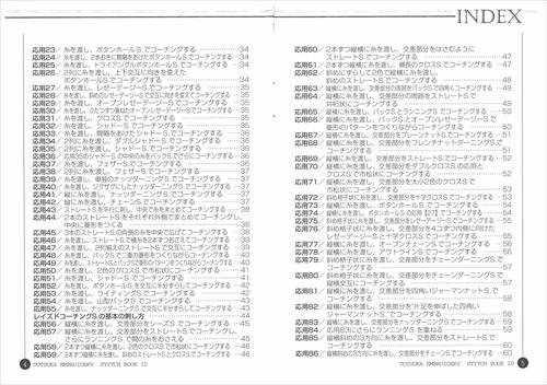 ステッチBOOK 10 応用編 / ストレートS・コーチングSの応用