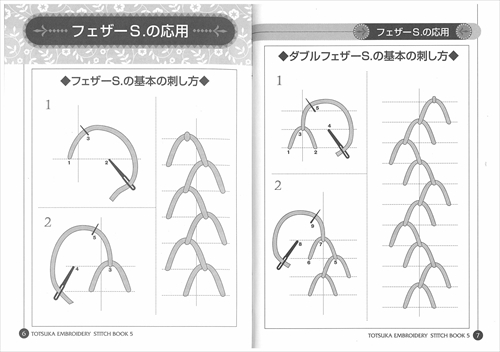ステッチBOOK 5 応用編 / フェザーS・リーフSの応用
