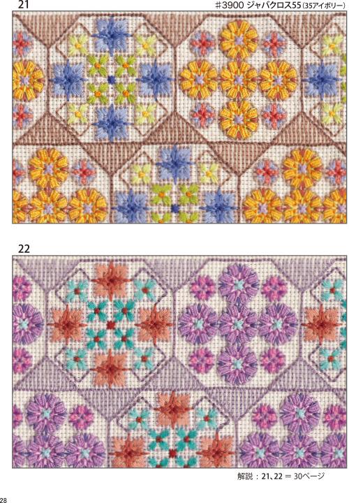 地刺しパターン集 6