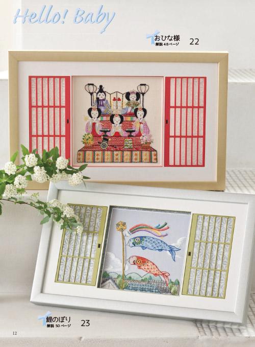 フランス刺繍と図案136集  小物特集8 素敵な贈り物