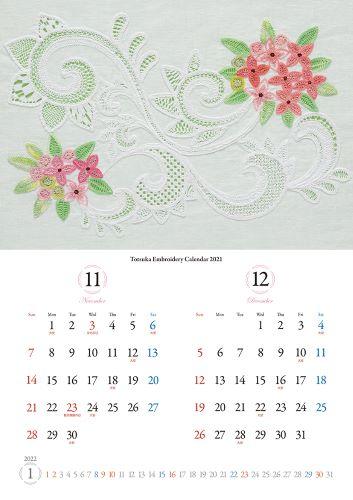 2021年戸塚刺しゅうカレンダー「レースワークで描く 光あふれる四季の花々」