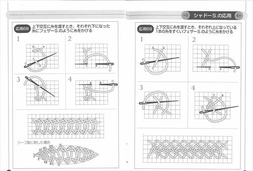 ステッチBOOK 4 応用編 / シャドーSの応用
