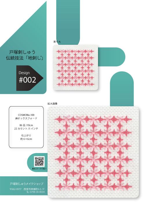 地刺し® PDF チャート 002〜006