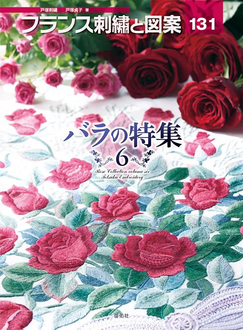 フランス刺繍と図案131集 バラの特集6