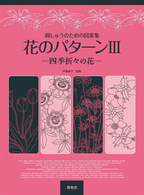 刺しゅうのための図案集 花のパターン�