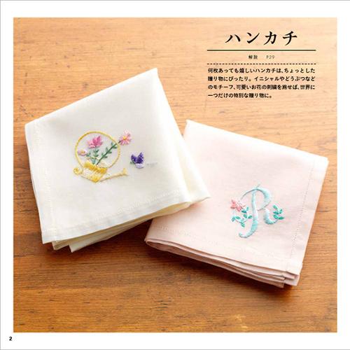 大切な人へ想いを届ける 小さな刺繍の贈り物