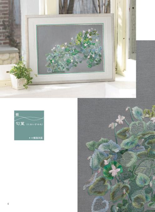 フランス刺繍と図案130集 美しい和花