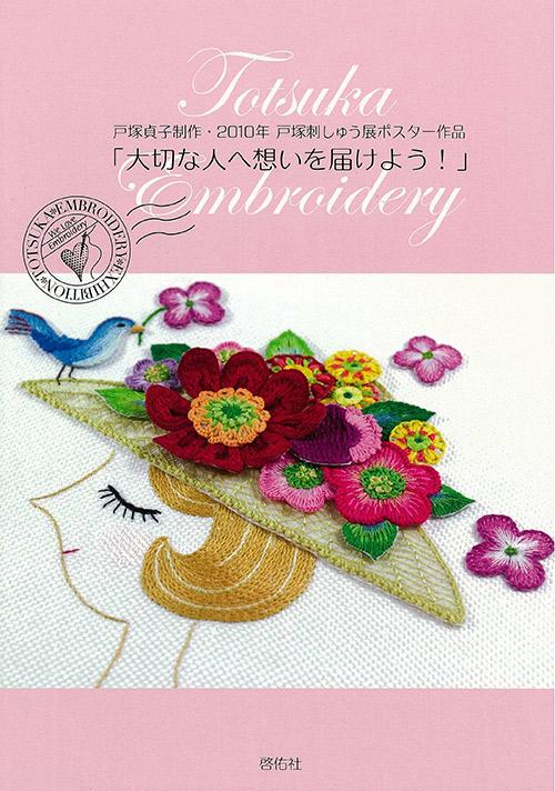 2010年 戸塚刺しゅう展ポスター作品 「大切な人へ想いを届けよう!」