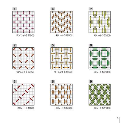 戸塚刺しゅう伝統のカウントステッチ 地刺しのパターン総集編