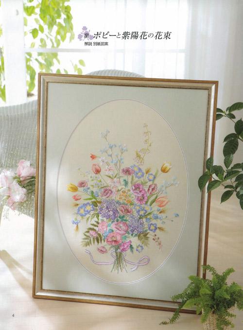 フランス刺繍と図案126集 フラワーアレンジメント2