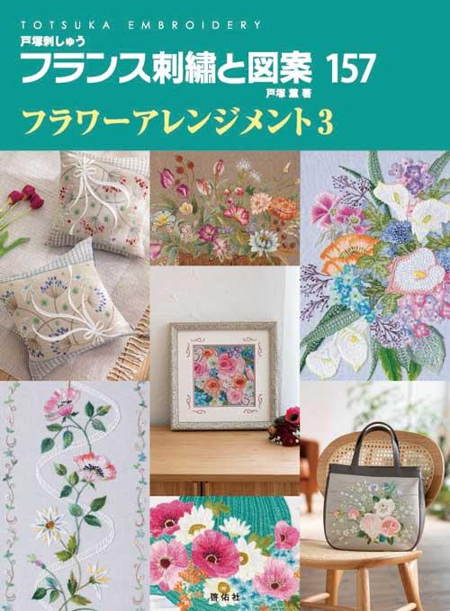 <書籍>フランス刺繍と図案157集 フラワーアレンジメント3