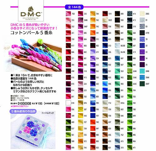 D・M・C  コットンパール5番糸 415-3348