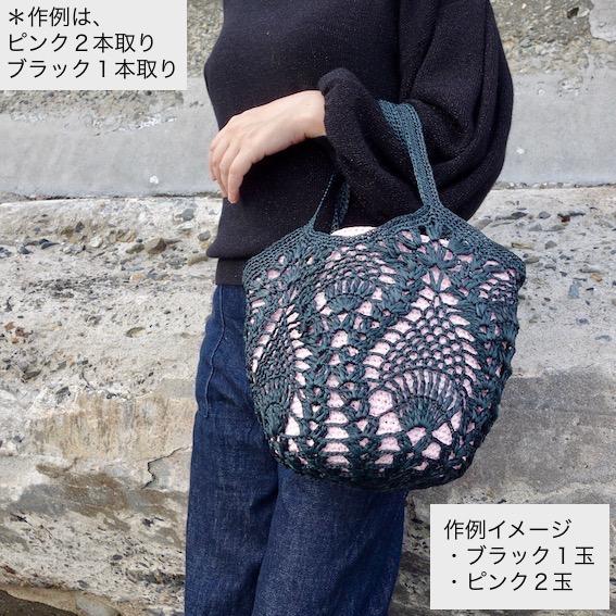 【コットンラフィア】900 ブラック <編み物 かぎ針編み バッグ 帽子 麦わら帽子 におすすめのラフィア風手芸糸>