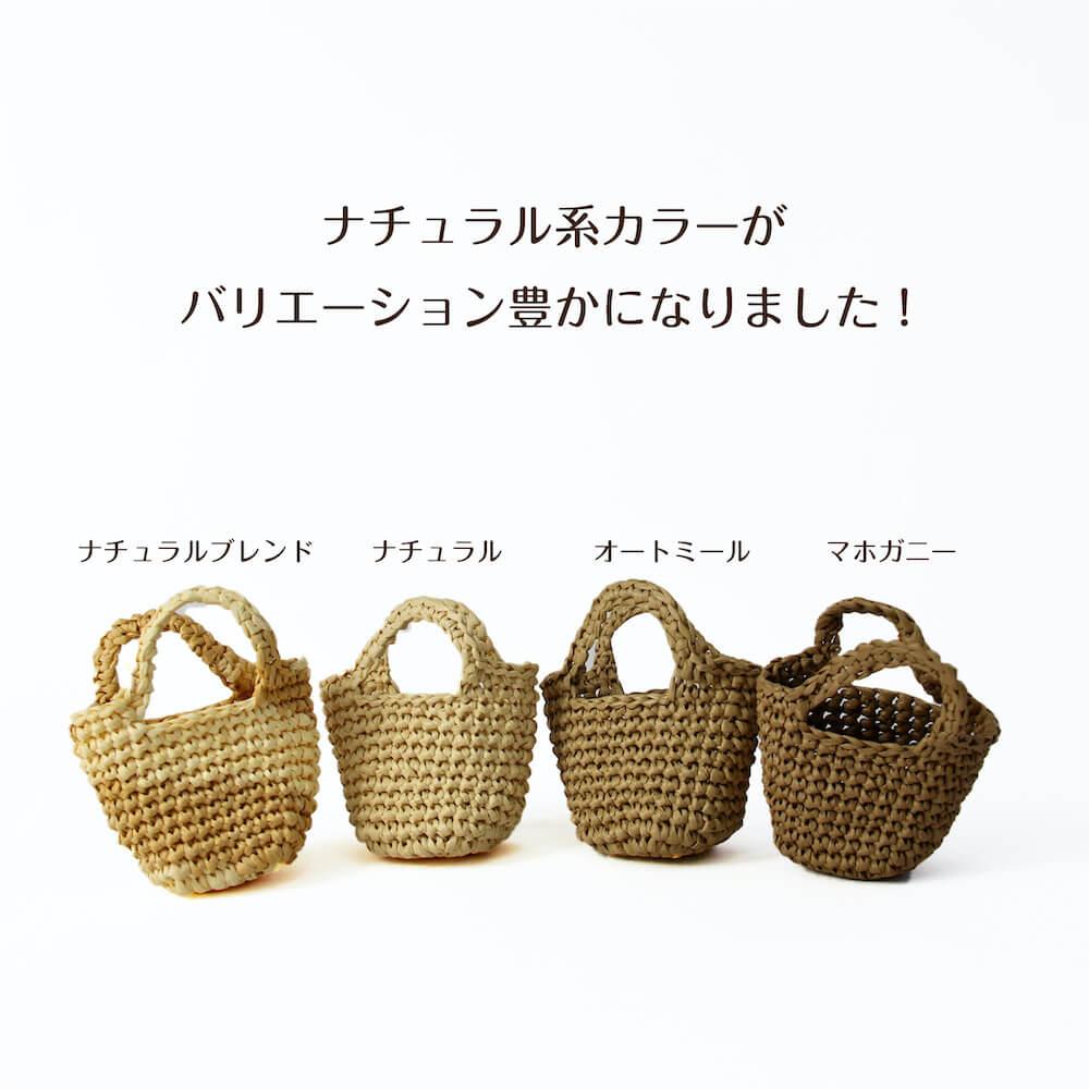 【コットンラフィア】150 ナチュラルブレンド <編み物 かぎ針編み バッグ 帽子 麦わら帽子 におすすめのラフィア風手芸糸>
