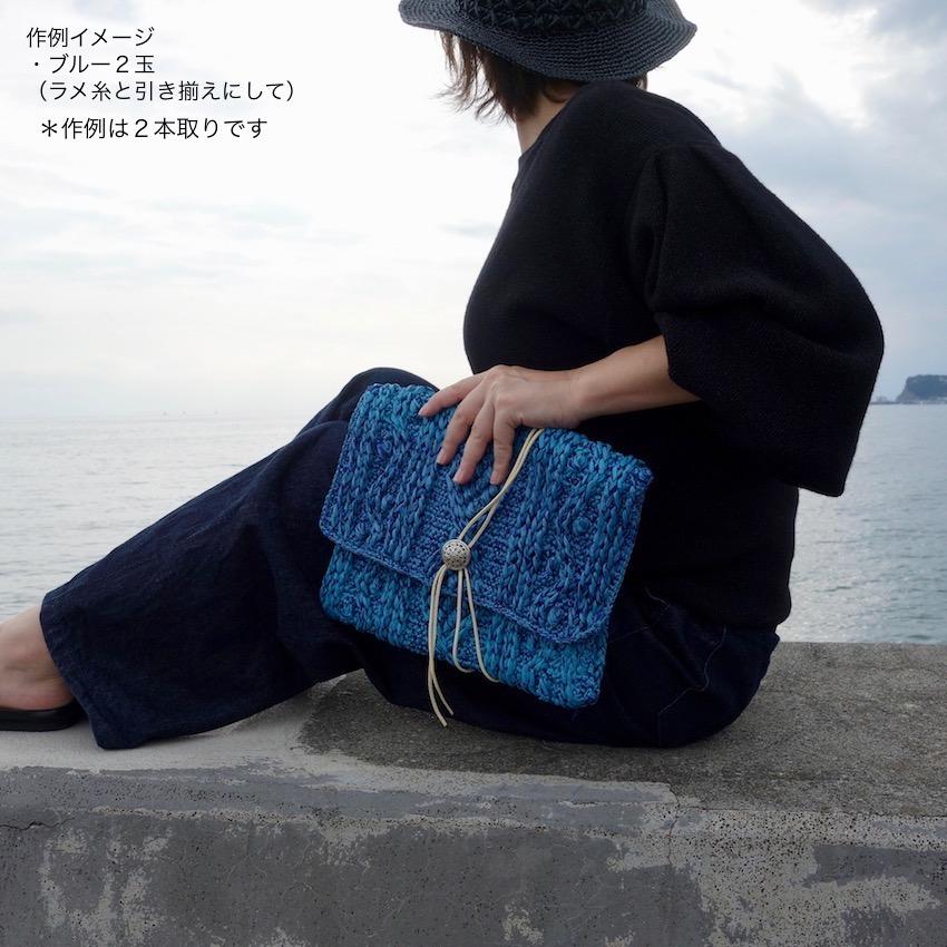 【コットンラフィア】210 ブルー <編み物 かぎ針編み バッグ 帽子 麦わら帽子 におすすめのラフィア風手芸糸>