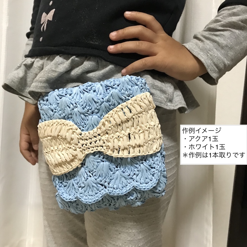 【コットンラフィア】230 アクア <編み物 かぎ針編み バッグ 帽子 麦わら帽子 におすすめのラフィア風手芸糸>