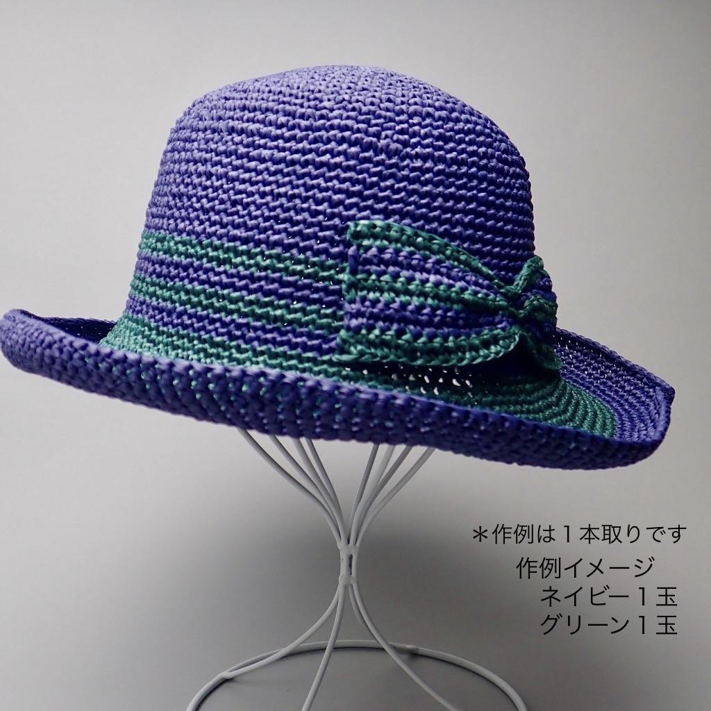 【コットンラフィア】400 グリーン <編み物 かぎ針編み バッグ 帽子 麦わら帽子 におすすめのラフィア風手芸糸>