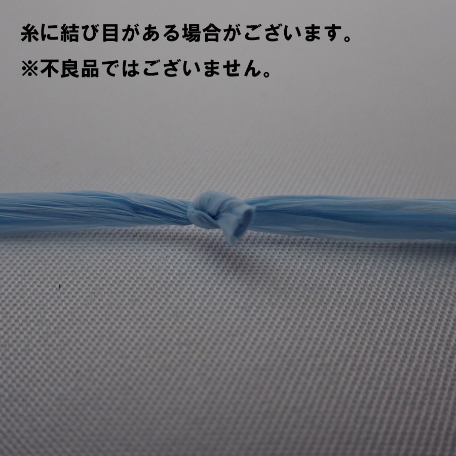 【コットンラフィア】500 イエロー <編み物 かぎ針編み バッグ 帽子 麦わら帽子 におすすめのラフィア風手芸糸>