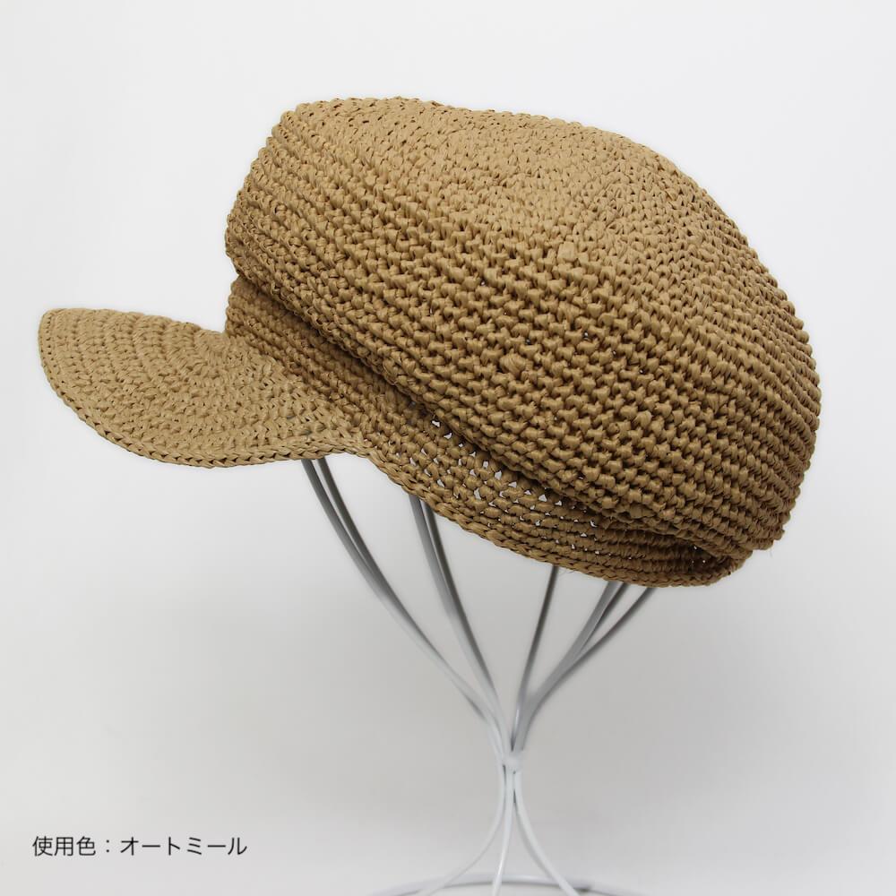 キャスケット キット 〈ラフィア風糸で編む簡単初心者向け麦わら帽子〉