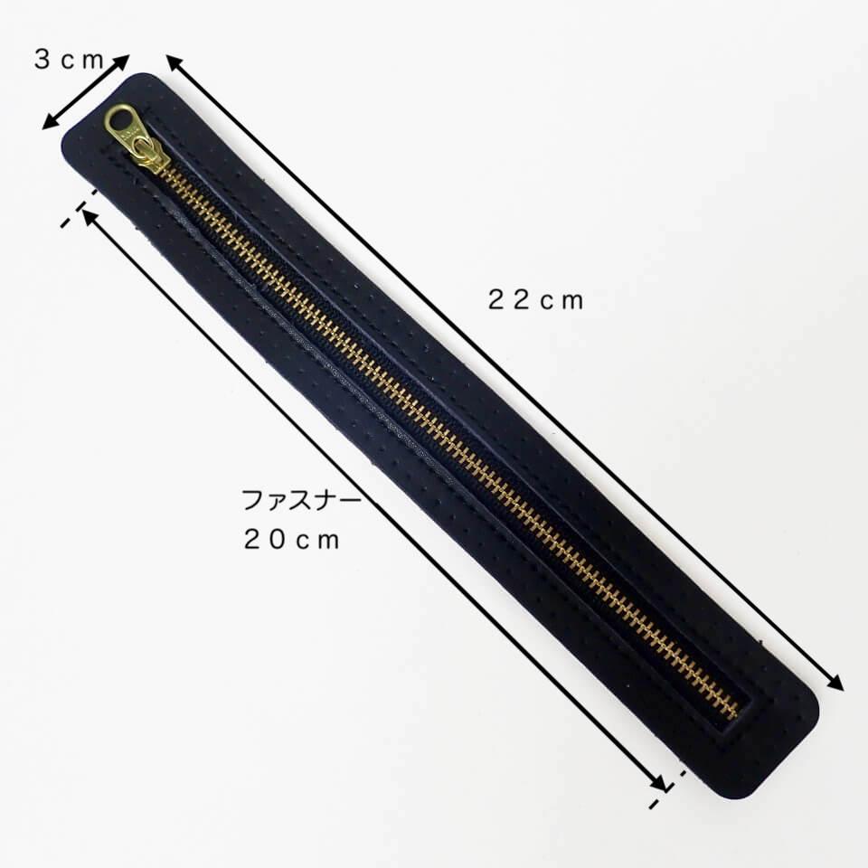 【送料無料】本革レザーファスナー大(22cm×3cm) ブラック