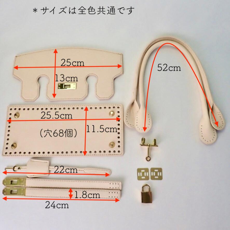 バーキン風バッグ用パーツ セット(ベージュ) <バーキン風バッグのためのオリジナルパーツ>
