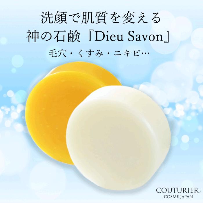 【定期購入】デュ サボン 朝+夜用 2点セット