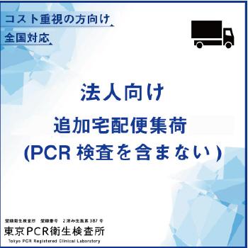 「法人向け」追加宅配便集荷(PCR検査を含まない)
