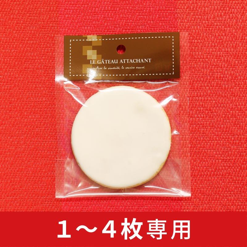 オリジナルプリントクッキー【1〜4枚】