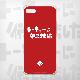 iPhoneケース(ver.#コンパスT 桜華 忠臣)