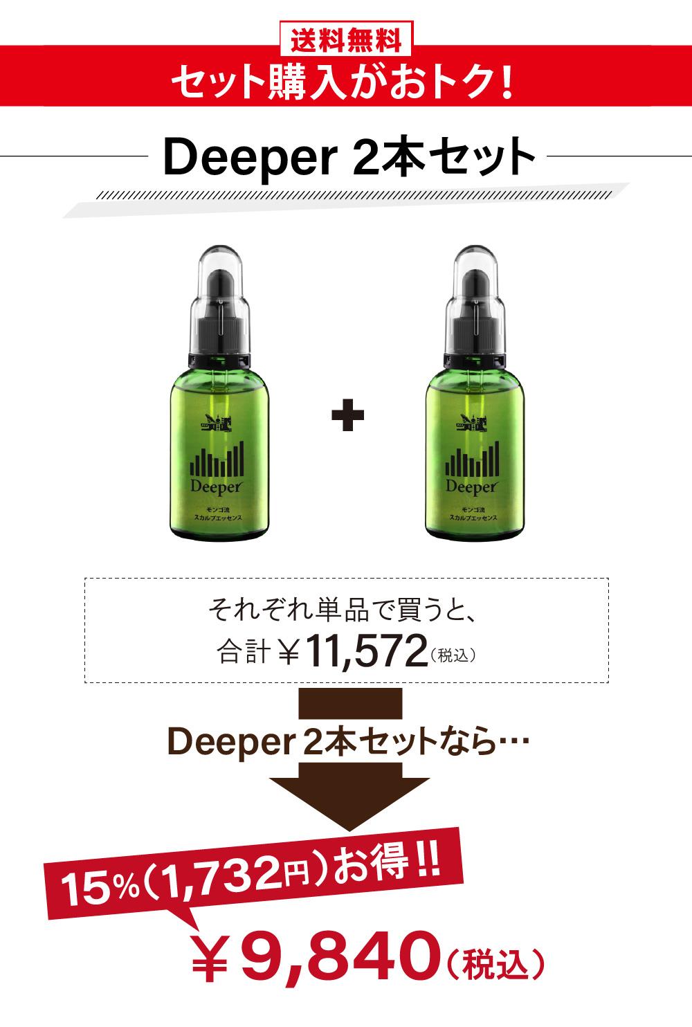 ≪15%お得≫ モンゴ流スカルプエッセンス Deeper 2本セット バリアスルーお試しミニボトルをプレゼント!