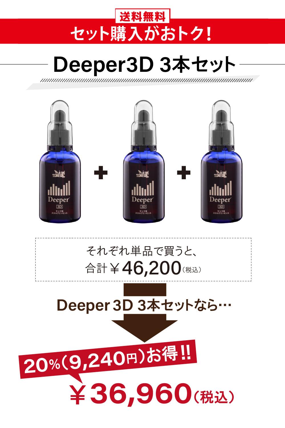 《20%お得》 モンゴ流スカルプエッセンス Deeper 3D / 60mL 3本セット バリアスルーお試しミニボトルをプレゼント!